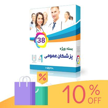 بسته ۳۳ امتیازی پزشکان عمومی با ۱۰ درصد تخفیف